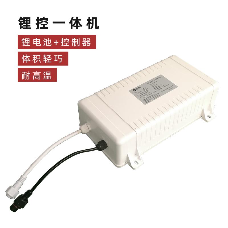 鋰控一體機