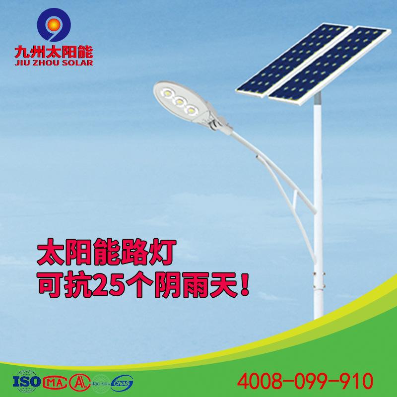 太阳能路灯JZ-SLL-0997