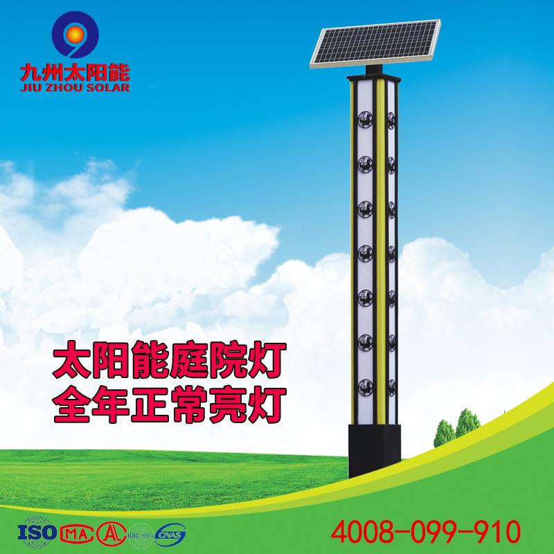太阳能庭院灯JZ-SLL-1121