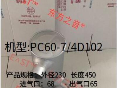 PC60-7/4D102 MUFFLER