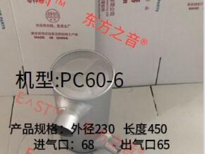PC60-6 MUFFLER