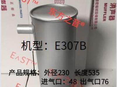 E307B MUFFLER