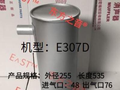E307D MUFFLER
