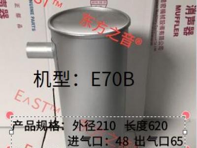 E70B MUFFLER