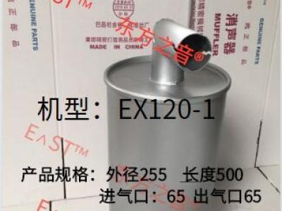 EX120-1 MUFFLER