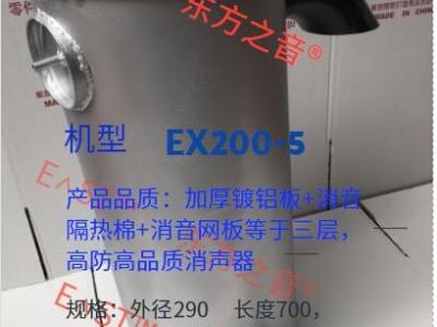 EX200-5 三层加棉高仿 MUFFLER