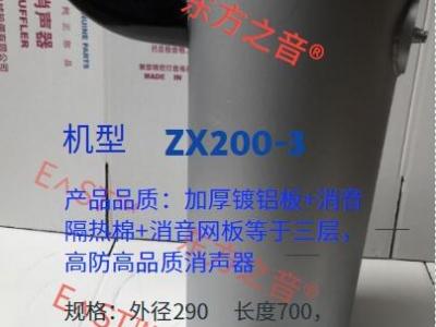 ZX200-3 三层加棉高仿