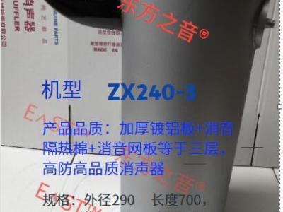 ZX240-3 三层加棉高仿