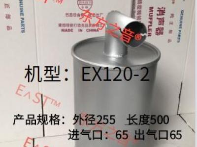 EX120-2 MUFFLER