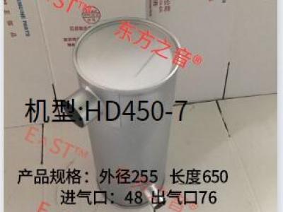 HD450-7 MUFFLER