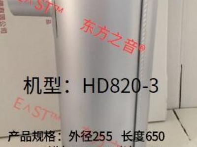 HD820-3 MUFFLER