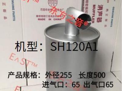 SH120A1 MUFFLER