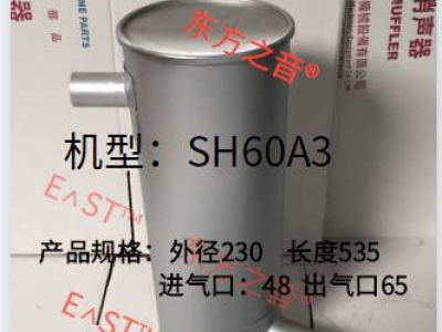 SH60A3 MUFFLER
