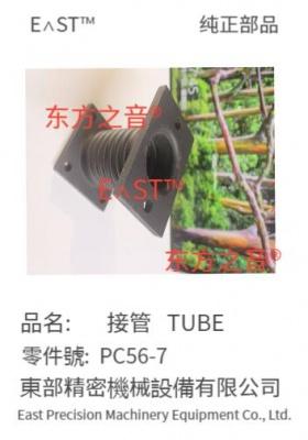 PC56-7 波纹管