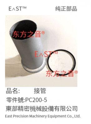 PC200-5 接管
