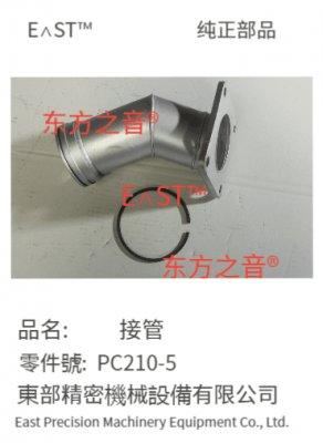 PC210-5 接管