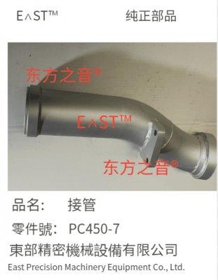PC450-7 接管