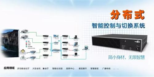 什么是分布式音视频系统?