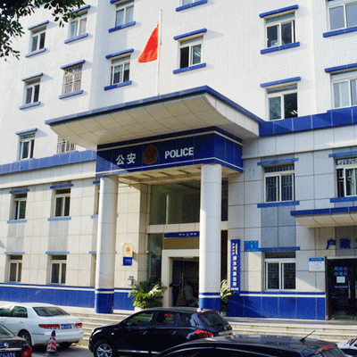深圳罗湖公安局
