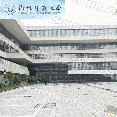 杭州师范大学仓前校区