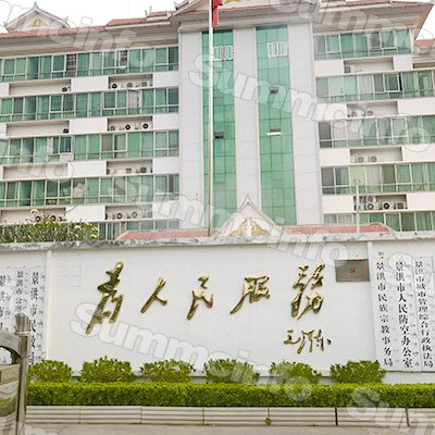 景洪市住房和城乡建设局会议室
