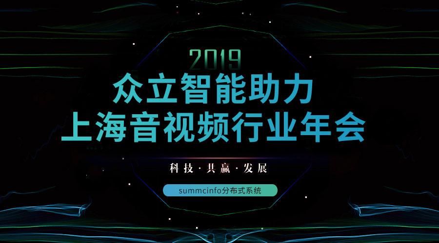 众立智能助力2019年上海音视频行业年会