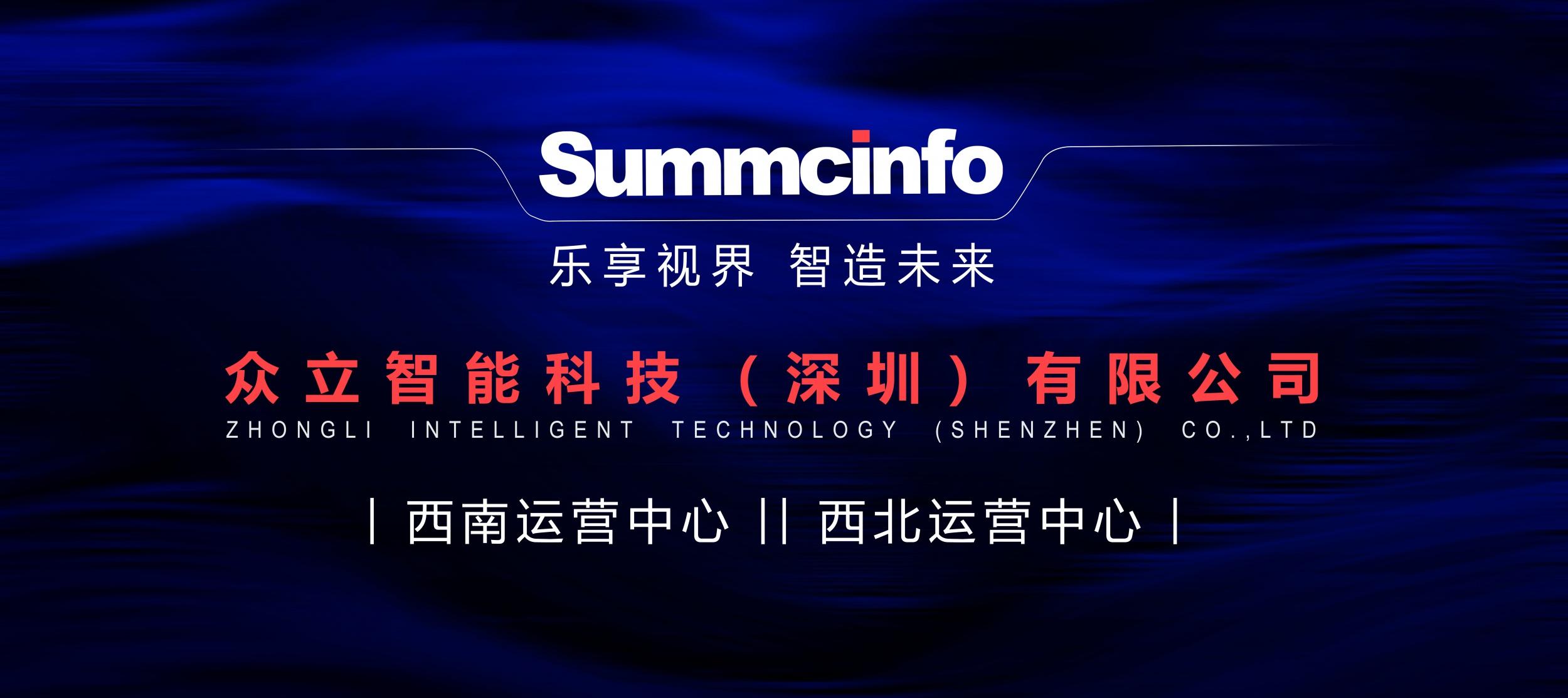 Summcinfo在成都、西安成立新办事...