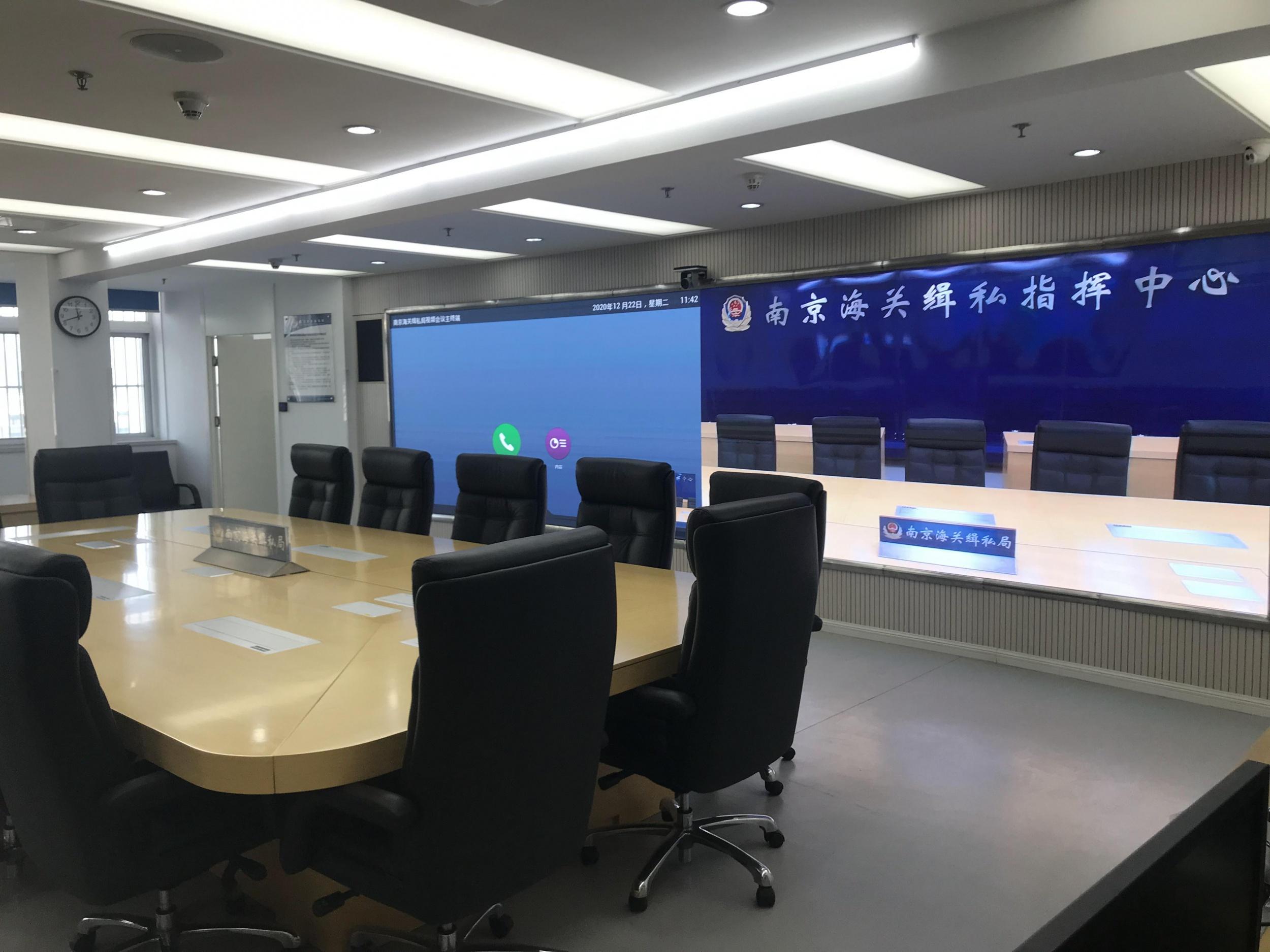 南京海关缉私指挥中心
