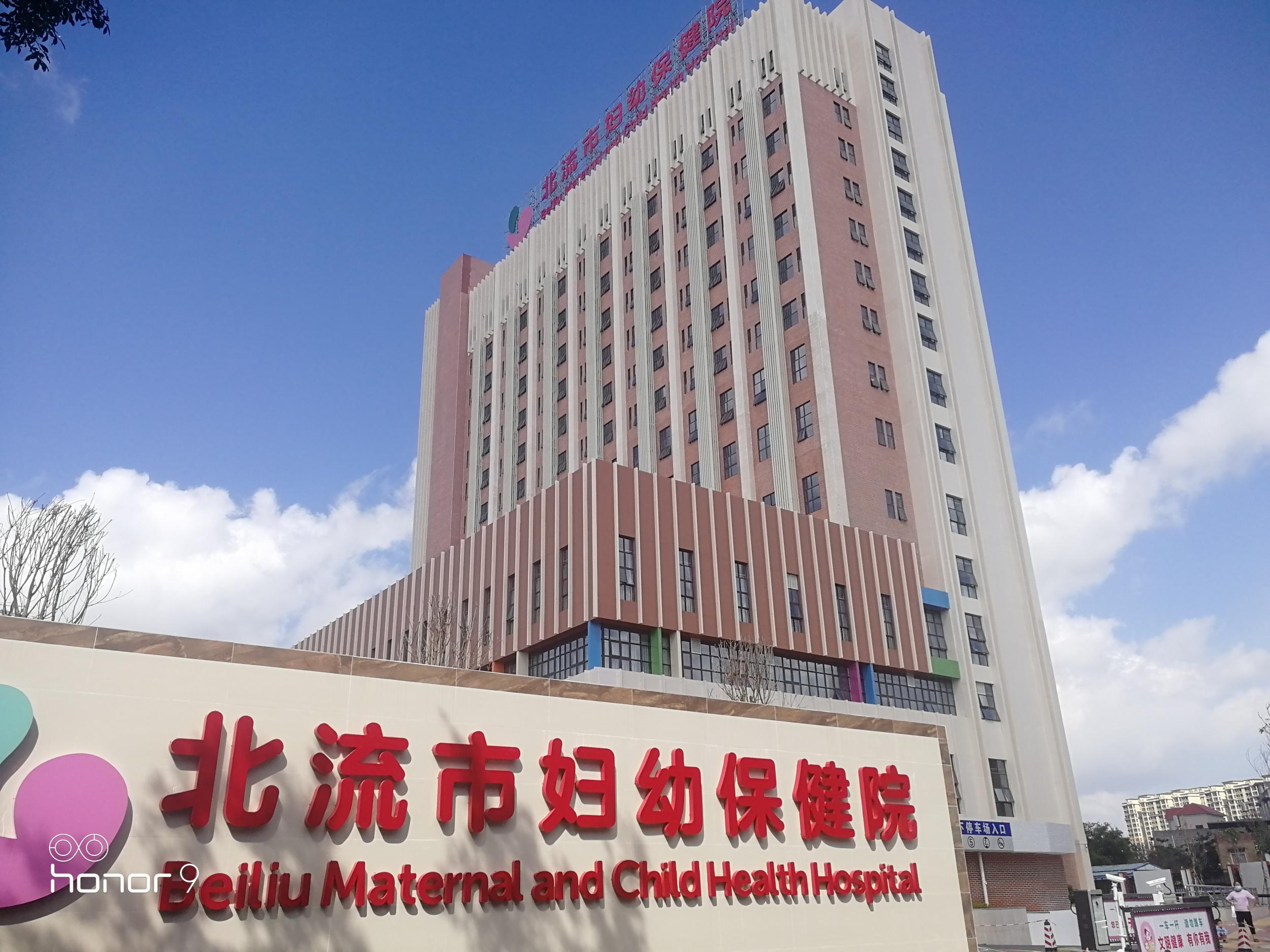 广西北流妇幼保健院