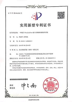 实用新型专利证书-视频传输矩阵系统