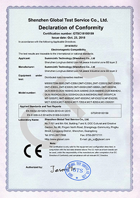 CE-EMC-证书