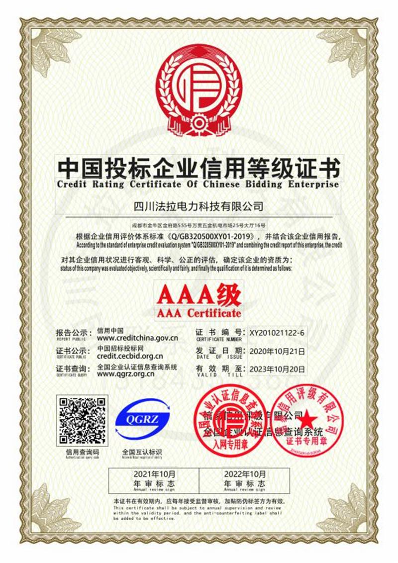 中國投標企業等級證書