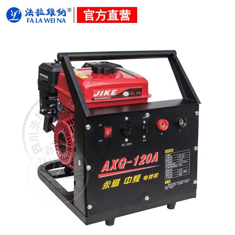 法拉維納發電電焊一體機汽油柴油120A/210A/250A家用小型