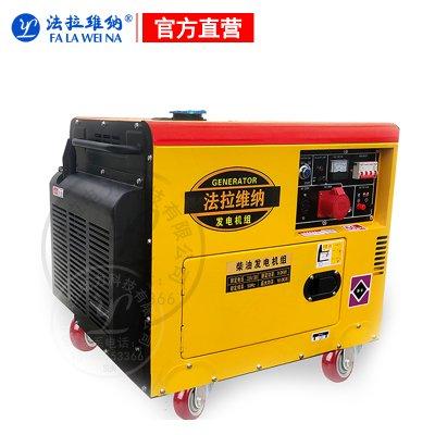 法拉維納風冷靜音柴油發電機5kw6kw8kw10kw