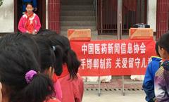 中国医药新闻协会携手邯药公司,关爱留守儿童