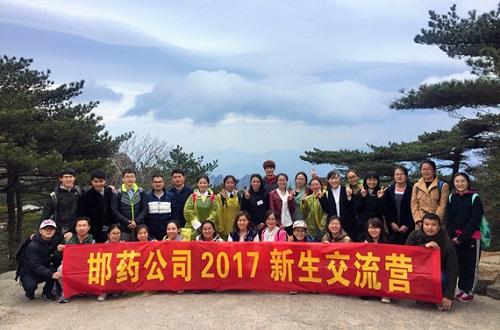 邯鄲制藥股份有限公司—2017春季新生交流營順利舉行