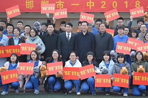 """""""邯藥獎學金""""助力邯鄲市教育發展"""