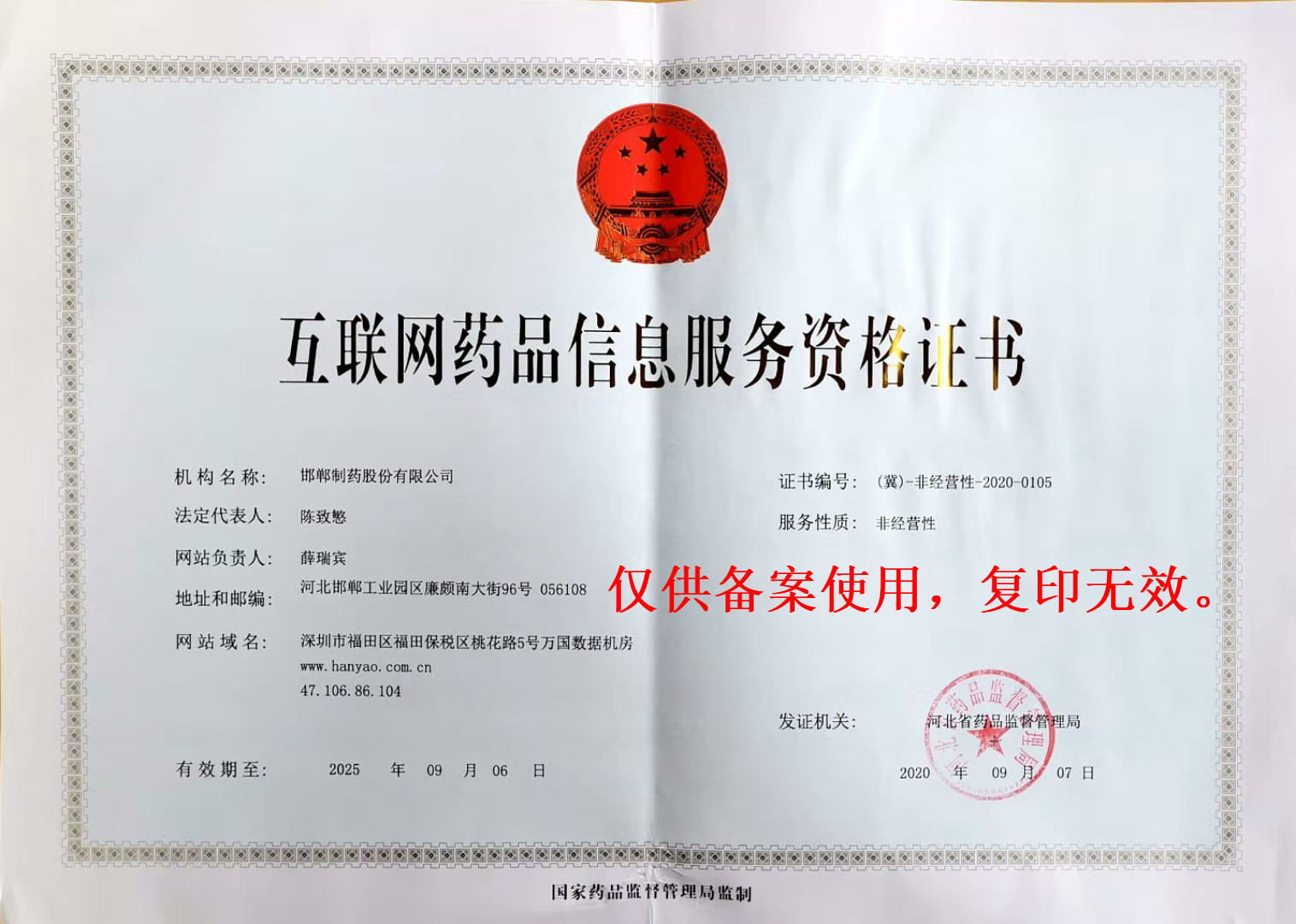 互聯網藥品信息服務資格證
