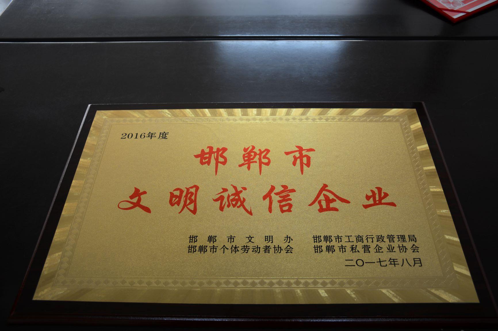 文明誠信企業牌匾1