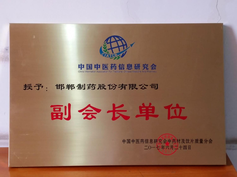 中国中医药研究会副会长单位1