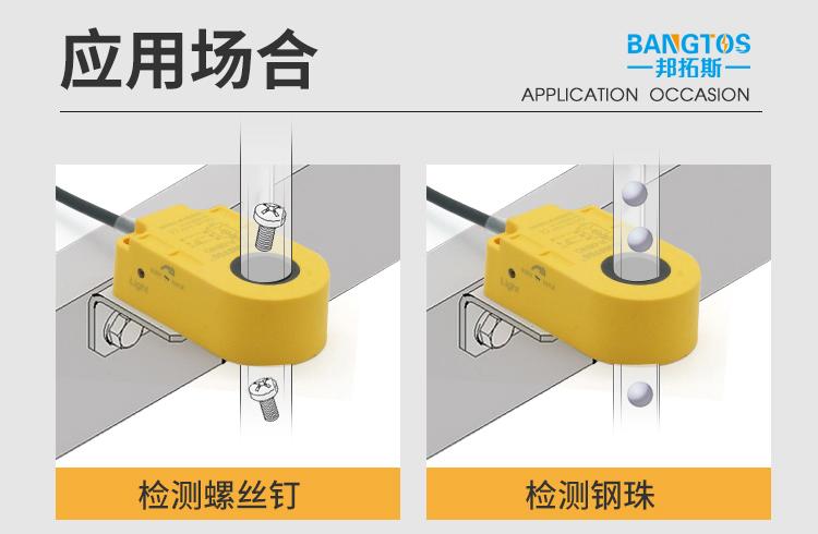 关于环形接近开关传感器的工作原理、应用场合以及使用方法。