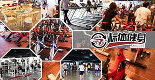 汕头市标体健身有限公司