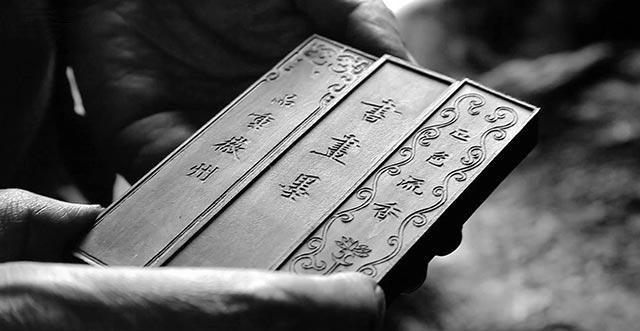 中国文房四宝:徽墨
