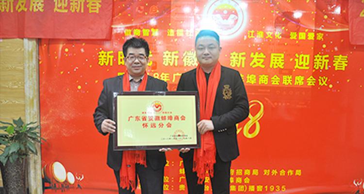 广东省安徽蚌埠商会秘书长李振清为怀远分会筹备工作委员会负责人尚红帅授牌