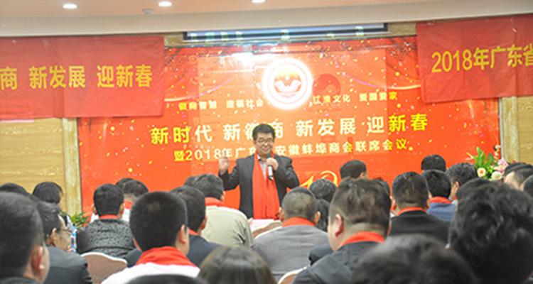 商会秘书长李振清介绍了2018年商会的发展思路