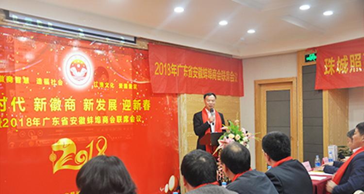 蚌埠市人民政府招商局 对外合作局局长刘忠胜在会上致辞
