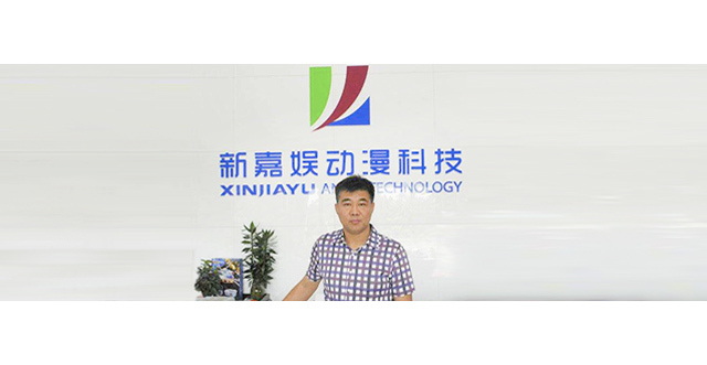 广州市新嘉娱动漫科技有限公司