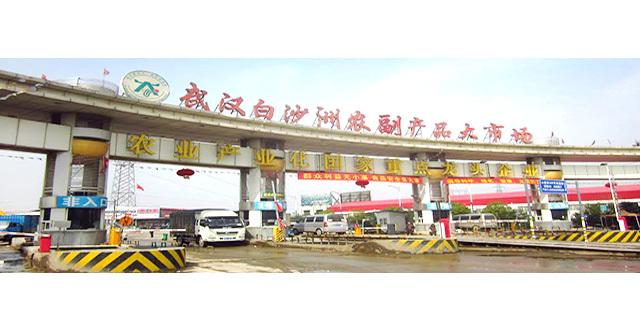 中国(香港)农产品交易市场有限公...