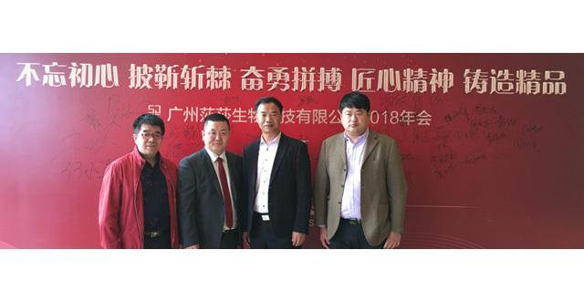 广州莎莎生物科技有限公司