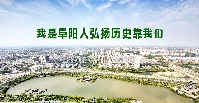 安徽阜阳市文化